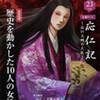 ウォーゲーム日本史23:応仁記を入手する
