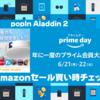 【プライムデー2021】popIn Aladdin 2|Amazonセール買い時チェッカー