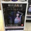 【モンスト】植田真梨恵・山野楽器インストアライブと市場祭りに行きました
