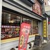 ☆醤油ラーメン+小炒飯+唐揚げ☆ 中国家庭菜 祥龍房