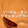 『リーデル・オー ヴォオニエ/シャルドネ』 たまには良いグラスでワインを飲もう