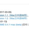 医学用語変換辞書 DMiMEを導入してみる。