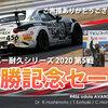 AVANTECH スーパー耐久 優勝記念セール vol.2 開催のお知らせ(12月16日18時~22日まで)