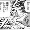 【漫画・パワプロ2018】亀谷 万念(一塁手)【パワナンバー・画像ファイル】