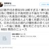 趙誠峰弁護士が島岡まな教授のツイートにコメントされました。妻(当時35)の不倫に激高、暴行を加えて死亡させた夫(37)に執行猶予付き有罪判決…大阪地裁