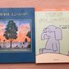 【2019年8月】絵本の定期購読クレヨンハウス【ブッククラブ】から届いた本とその他に読んだ本