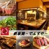 【オススメ5店】武蔵小杉・元住吉・新丸子(神奈川)にある鉄板焼きが人気のお店