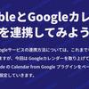 Bubble と Googleカレンダーを連携してみよう!