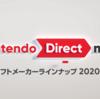 「Nintendo Direct mini ソフトメーカーラインナップ 2020.7」が公開!