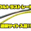 【レイサム】ウルトラ凄いストレートワーム「ウルトラストレート」通販サイト入荷!