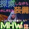 【MHW】日誌:探索用装備【暫定】