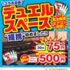【#遊戯王】デュエルスペースとカラオケ館がコラボ!?