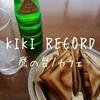 【鷹の台カフェ】ホットサンドランチ「KIKI RECORD(キキレコード)」本と音楽に囲まれて