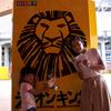 日本旅行2017年7月㉒✈『劇団四季/ライオンキング』
