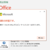 2020年11月の Microsoft Update (定例外) 2020-11-24