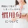 間違えて覚えてしまっているかも!?日本語独特の表現「慣用句」について。