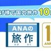 【お忘れなく】ANA公式旅作でもポイントゲット