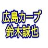 #1 鈴木誠也(広島カープ・外野手)