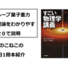 このこねこの1日1冊本紹介『すごい物理学講義』