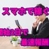開始2日で最速報酬発生!ネット界のレジェンドが送る☆驚異の副業ビジネス!!