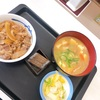 【グルメ】松屋の朝食、ミニ牛丼と豚汁😆