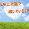 『本当に奇麗で輝いている1日』をアップデートしました(1.00→1.01)