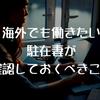 海外で働きたい駐在妻が日本で確認しておくべき4つこと【赴任・妻・仕事・税金・ビザ】