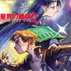 星界の戦旗Ⅱ ドラマCD-BOX