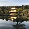 一度は行っておきたい京都のオススメ観光スポット!