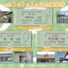 上信電鉄  「令和3年3月3日記念乗車券」