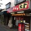 ★2.5  大垣市 「大登」  〜常連客で賑わう昔ながらの居酒屋〜