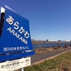 Arakawa riverside run with Queen Music!