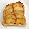シナモンなしでOK!超簡単な焼きりんごトーストを作ったよ