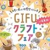 【イベント情報】GIFUクラフトフェア@アクティブG