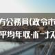 【2017年】政令指定都市職員の平均年収・平均ボーナスまとめ!