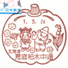 【風景印】恵庭柏木中通郵便局(2019.5.24押印、初日印)