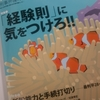 【書籍】季刊刑事弁護90号 「経験則」に気をつけろ!!