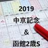 【競馬】2019中京記念&函館2歳ステークス予想