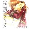 みやうち沙矢先生の 『永遠のウィズ』(全1巻)を公開しました