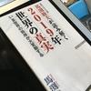 【読書】「馬渕睦夫が読み解く2019年世界の真実─いま世界の秩序が大変動する」馬渕睦夫:著