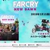 【最新作】FARCRY NEW DAWN が2019年2月15日に発売決定!予約開始と共最新トレーラーも公開!