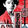 80年代ドラマ・映画「花のあすか組!」