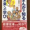 前田康裕著『まんがで知る未来への学び』を読みました。