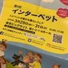 インターペット2019一般公開は3月29日~31日開催