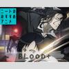 【ニートのおすすめアニメ】BLOOD+-ブラッドプラス-【内容・順番・見どころ・感想】