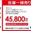 【比較】ビックカメラは安いの?決算セールのDyson V8をネット最安値と比較してみた結果