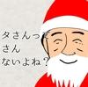 クリスマスの思い出「サンタってお父さんじゃないよね?」