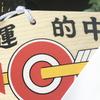 チケット運・良席祈願に良いとされる東京の神社3社に参拝してきた