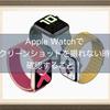 Apple Watchでスクリーンショットを撮れない時に確認すること