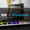 建築学生のための、Photoshopの学び方